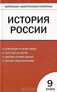 Ответы mail ru Где скачать Контрольно измерительные материалы по  Где скачать Контрольно измерительные материалы по Истории 9 класс