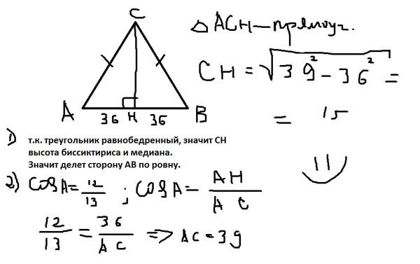 в треугольнике авс ас вс ав 72 голенищ; Построить сечение