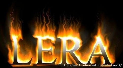картинки с именем валерия или лера