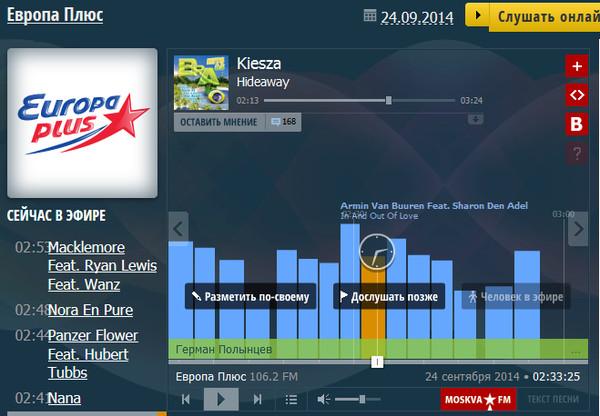 какая песня игралась на европе плюс 30.12.15 в 22.16