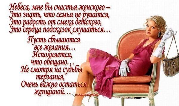 Притча о женском счастье