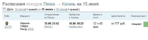 поезд курск саратов расписание цена билета
