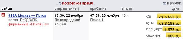слово билеты москва псков цена полицию поступило