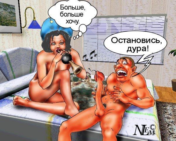 фото секс карикатуры
