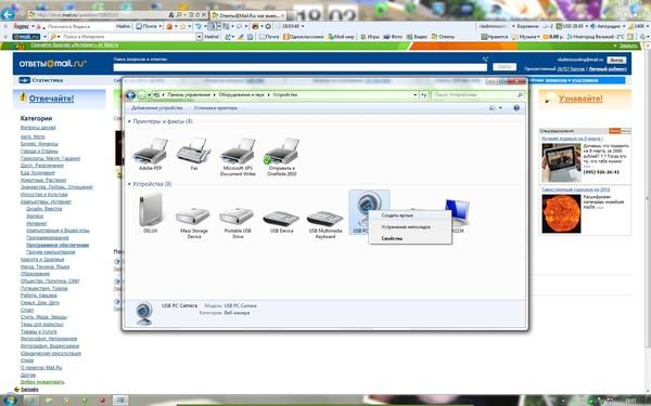 скачать программу для веб камеры для Windows 7 бесплатно для ноутбука - фото 10
