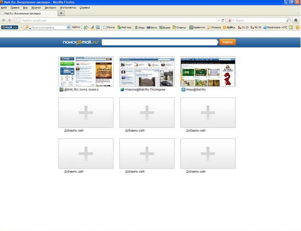 скачать визуальные закладки для Mozilla Firefox - фото 10