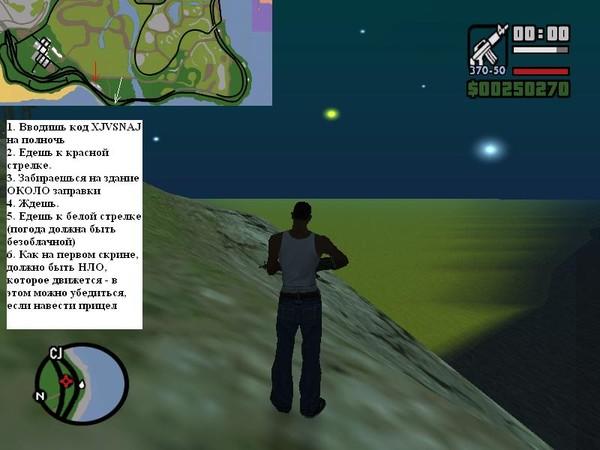 скачать мод для Gta San Andreas на нло - фото 3