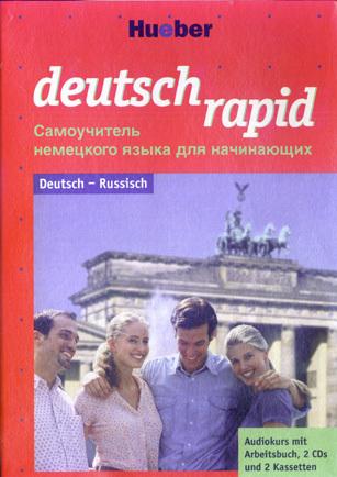 Обучающий фильм на немецком для начинающих