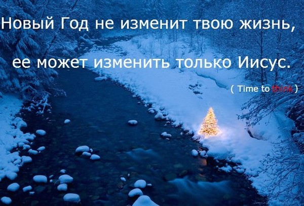 Поздравление христианские с новым годом