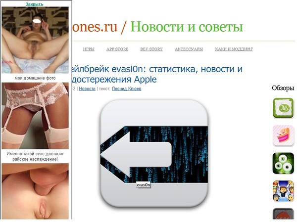 Вирус С Порно Информер