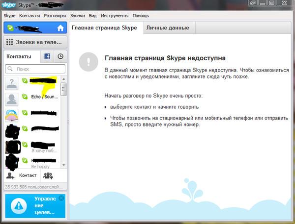 Скайп фото недоступно при передаче