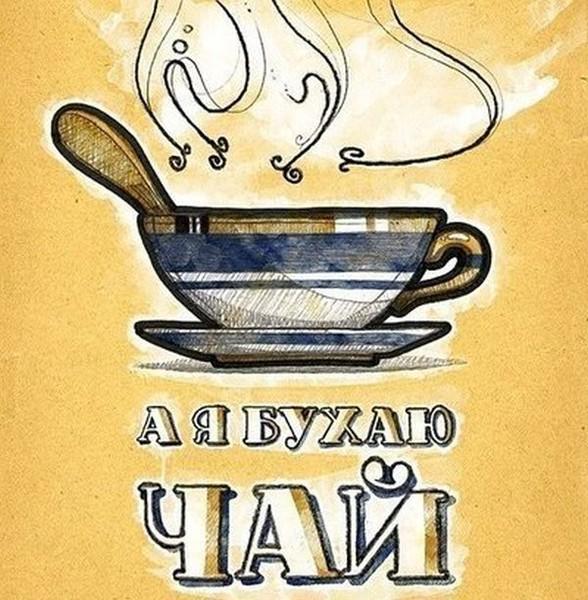 Картинки прикольные пить чай, открытка