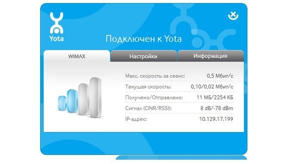 как увеличить скорость интернета в сети yota