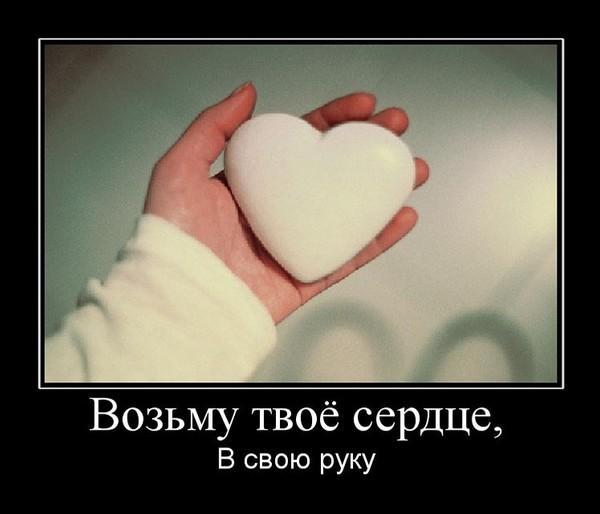картинка твоё сердце проститутка