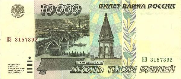 10 тысяч рублей купюра монеты hearthstone