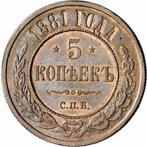 Продать монету 1881 года 5 копеек 1931 стоимость