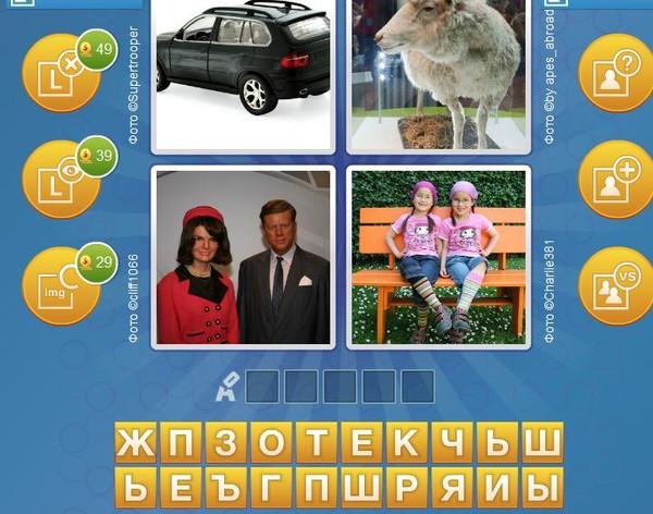 Ответы на картинке в игре угадай слово