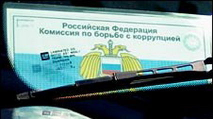 события, фото билет комитет по борьбе с коррупцией многом все зависит