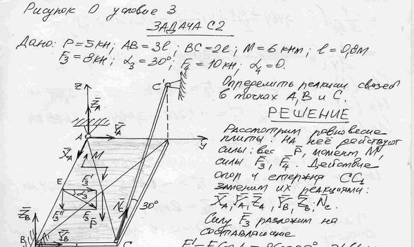 Термех тарг 1988 решение задач решение задач по математике страница