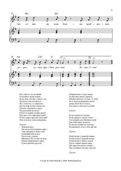 МИНУС ПЕСНИ ЗАМЫКАЯ КРУГ СКАЧАТЬ БЕСПЛАТНО