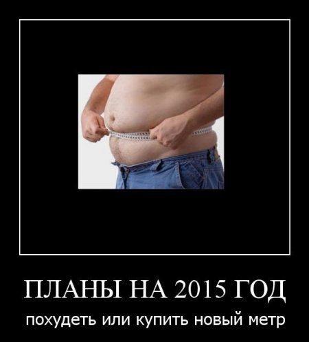 Демотиваторы Похудение Мужчины.