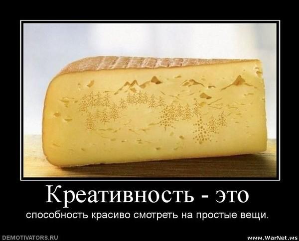Электронных, смешные картинки о сыре