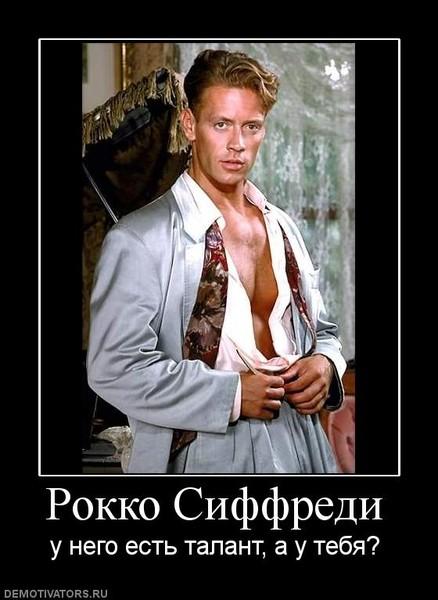 rokko-siffredi-v-rossii