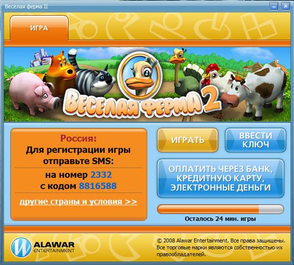 код на деньги к игре веселая ферма