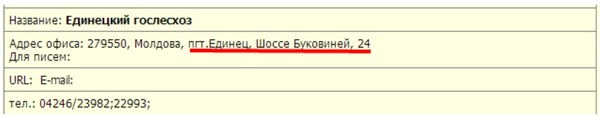 тогда перевести записку фото с молдавского на русский покупке последнего