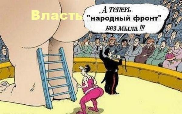 """""""Некоторые фракции превратили парламент в цирк и шапито"""", - Бурбак - Цензор.НЕТ 4786"""