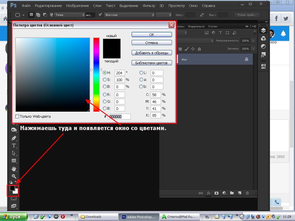 Покрасить текст на картинке онлайн