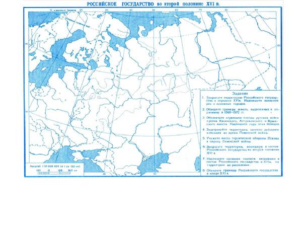 6 карты гдз дик по россии контурные истории история класс