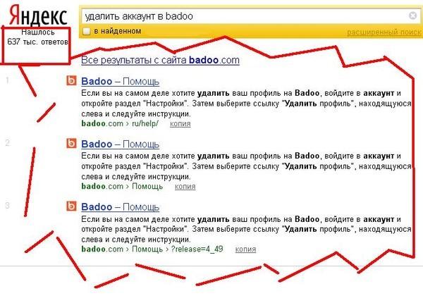 Как Удалиться С Сайта Знакомств Бадоо