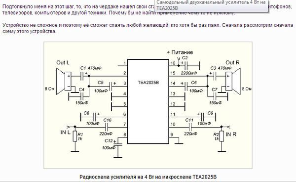 amplifier-to-tea2025b.html