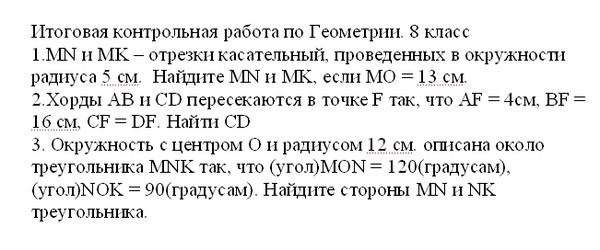 Ответы mail ru Итоговая контрольная работа по Геометрии класс Итоговая контрольная работа по Геометрии 8 класс