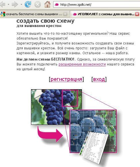 http://www.igolki.net/