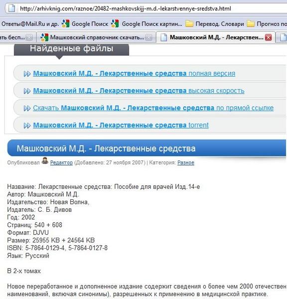 Справочник машковского скачать бесплатно pdf