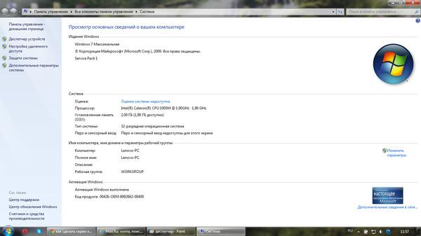 Драйвера для ноутбуков lenovo g500 для windows 7