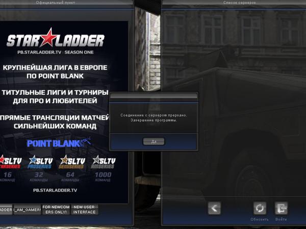 Поинт бланк связь с сервером прервана завершение игры что делать
