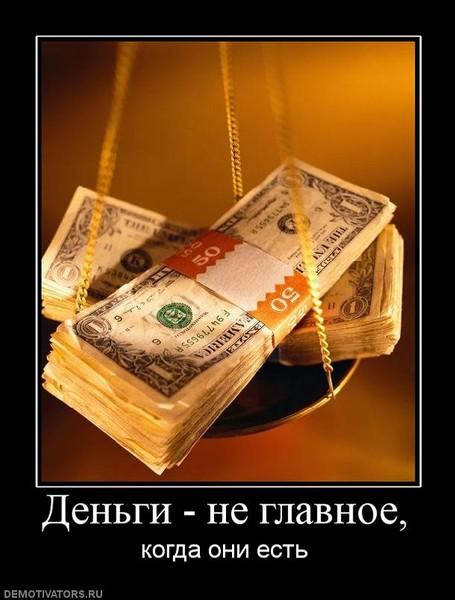 темы более анекдот про оборот денег Остросюжетные