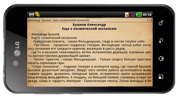 скачать программу для андроид fb2