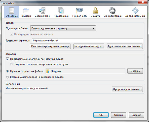 Firefox как сделать чтобы в новой вкладке 152