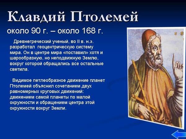 Доклад о птолемее краткий 859