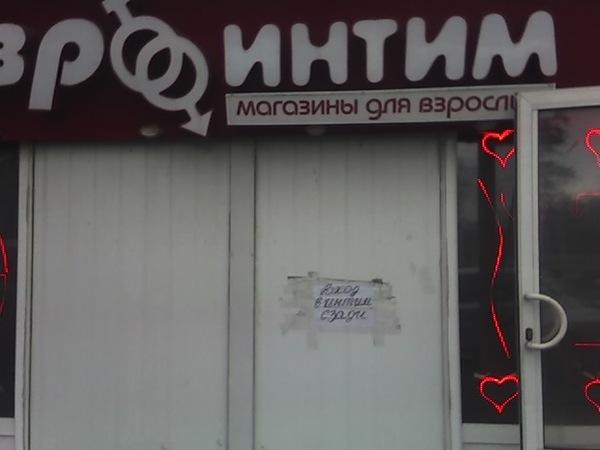 название для интим магазина-ты2