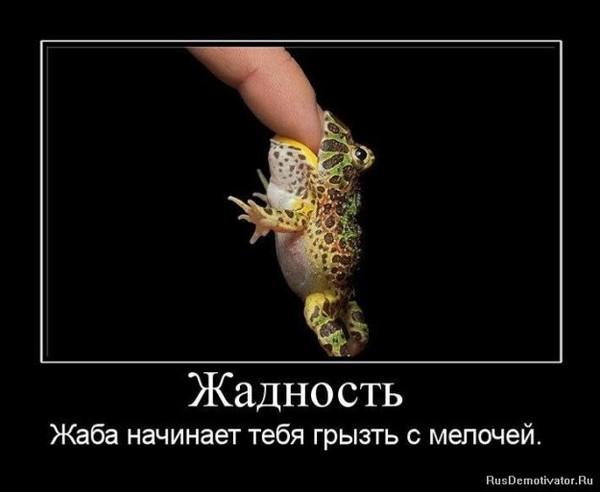 картинка душит жаба