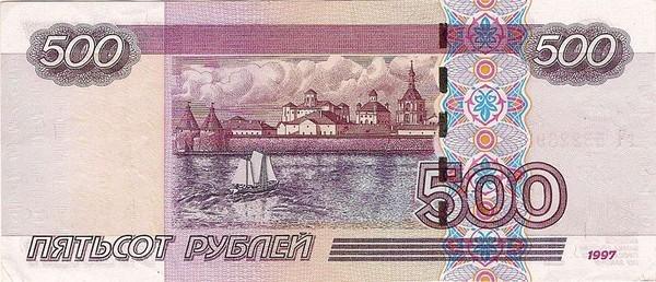 Какой город нарисован на 500 рублей альбомы для монет раменское