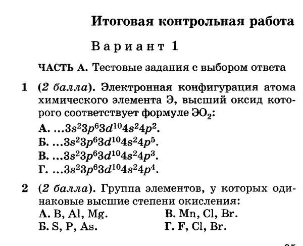 Ответы mail ru Итоговая контрольная работа по химии класс  ru Итоговая контрольная работа по химии 11 класс СРОЧНО НУЖНА ПОМОЩЬ