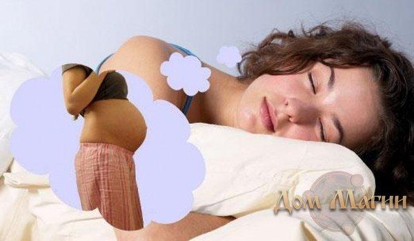Беременность сонник для женщины