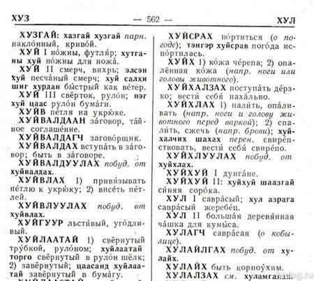 Стрипиздик по украински