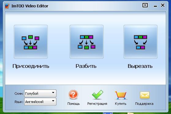 скачать для программу для склеивания видео на русском языке бесплатно - фото 5